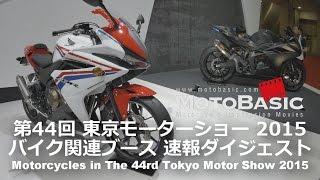getlinkyoutube.com-東京モーターショー2015・バイク関連ブース速報 [4K QFHD] Motorcycles in Tokyo Motor Show 2015 Honda Yamaha Suzuki Kawasaki