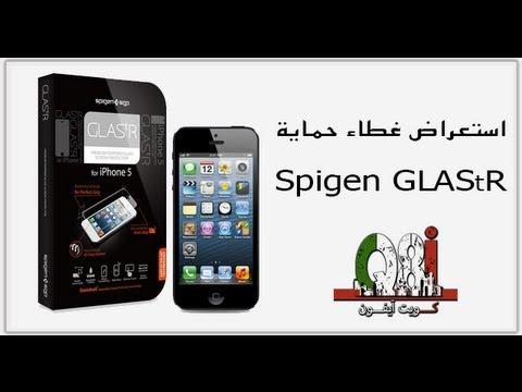 استعراض شاشة حماية spigen GLAStR للآيفون 5