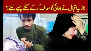 Nazia Iqbal Forgive her Brother for Money