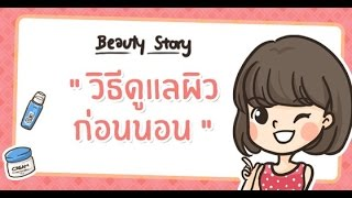 getlinkyoutube.com-Beauty Story : วิธีดูแลผิว (ก่อนนอน) อย่างถูกต้อง (ใช้ครีมอะไรก่อน/หลัง)