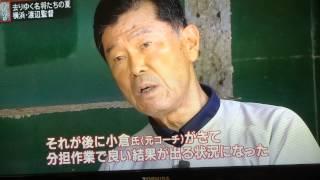 getlinkyoutube.com-去りゆく名将たちの夏〜横浜高校  渡辺元智監督