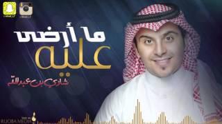 getlinkyoutube.com-مآ ارضى عليه .. بصوت شادي بن عبدالله .. #بدون_موسيقى