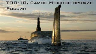 getlinkyoutube.com-ТОП-10 Самое мощное оружие России (HD)