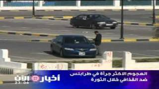 getlinkyoutube.com-أخبار عربية الهجوم الاكثر جرأة في طرابلس ضد القذافي