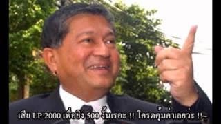 getlinkyoutube.com-ดูเอลแห่งชะตากรรม พากย์ไทย ตอนที่ 3.1
