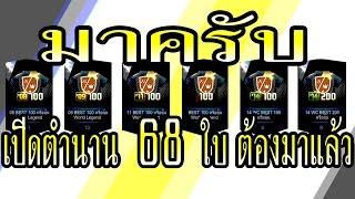 getlinkyoutube.com-FIFA Online 3 - เปิดการ์ดหาตำนาน 68 ใบ !!!!!!!!!!!!!