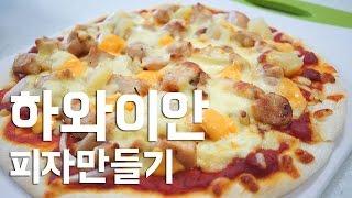 getlinkyoutube.com-하와이안 피자만들기 [Hawaiian pizza] 소프 SOF