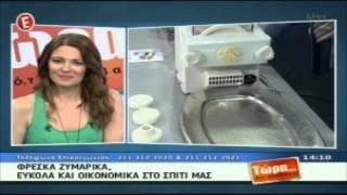 getlinkyoutube.com-Σπιτικά ζυμαρικά παρασκευαστής ζυμαρικών μηχανή Camelot τιμές και προσφορές