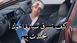 كيف تسرق سيارة اخوك !!!