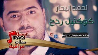 getlinkyoutube.com-احمد البحار - كوكتيل ردح | اغاني عراقية 2016