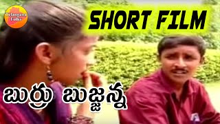 బుర్రు బుజ్జన్న  - Telangana Comedy Short Film - Telugu Comedy Skit - Telugu Short Film Comedy