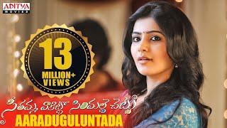 getlinkyoutube.com-Aaraduguluntada Full Video Song || SVSC Movie || Venkatesh, Mahesh Babu, Samantha, Anjali