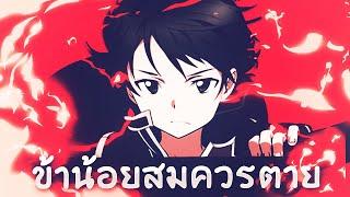 getlinkyoutube.com-[AMV]-ข้าน้อยสมควรตาย-คิริโตะ SAO