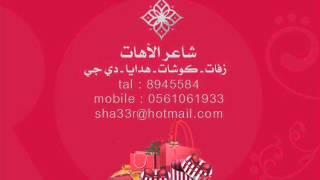 getlinkyoutube.com-اجمل زفه باسم سارا محمد عبده سمو على ساره كامله