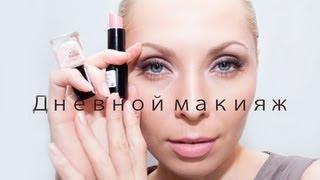 """getlinkyoutube.com-Дневной макияж """" Женственность """""""