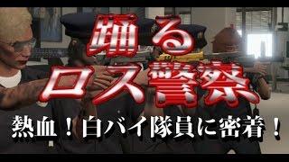 getlinkyoutube.com-【GTA5】 踊るロス警察24時!熱血!白バイ隊員! 【再現パロディ】
