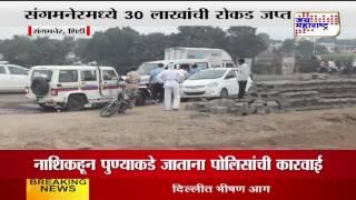getlinkyoutube.com-5 Arrested with 30 Lack Rupees at Sangamner