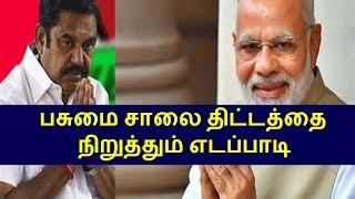 Edappadi Will Be Stop Way Road Project|live News Tamil|latest News