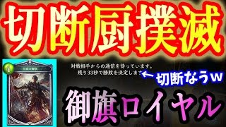 getlinkyoutube.com-【シャドウバース】新デッキ御旗ロイヤルで切断厨をぶっ倒してやる!!【実況】