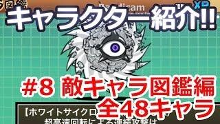 getlinkyoutube.com-にゃんこ大戦争 - キャラクター紹介!! #8 敵キャラ図鑑編 全48キャラ