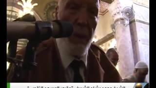 getlinkyoutube.com-الشيخ محمد رشاد الشريف رحمه الله - تلاوة من المسجد الأقصى من سورة الفجر