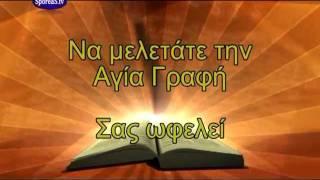 ΑΓΙΑ ΓΡΑΦΗ, ΤΟ ΔΗΜΟΦΙΛΕΣΤΕΡΟ ΒΙΒΛΙΟ.