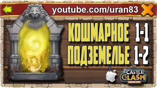 getlinkyoutube.com-Кошмарное Подземелье 1-1, 1-2 без Дракулы, Духа Мага и Минотавра. Insane Dungeon. Castle Clash #125