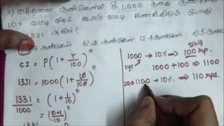 TNPSC - MATHS - Simple Interest & Compound Interest in tamil - part 2