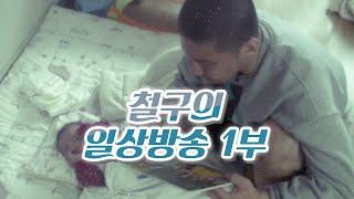 getlinkyoutube.com-[철구 일상방송]철구의 소소한 일상방송1부(15.03.16 방송)