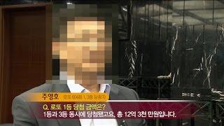 "getlinkyoutube.com-로또 604회 1·3등 동시 당첨자 인터뷰 ""비결은요, 꾸준함과 000꿈"""