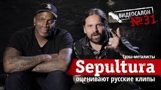 getlinkyoutube.com-SEPULTURA смотрят русские клипы (Видеосалон №31) — озвучил «Кураж-Бамбей»