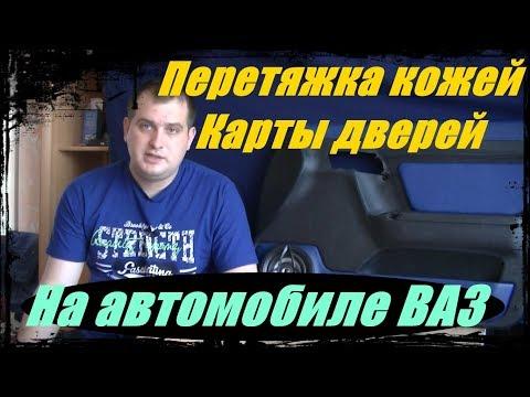 Перетяжка дверных карт и задней полки автомобиля ВАЗ 2110