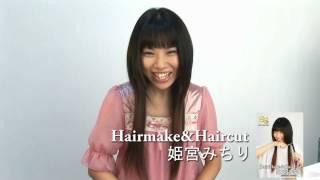 getlinkyoutube.com-hairmake&haircut 姫宮みちり