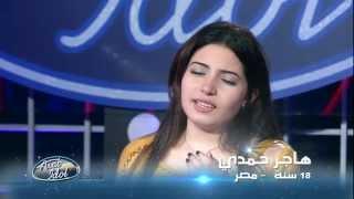 getlinkyoutube.com-Arab Idol - تجارب الاداء - هاجر حمدي