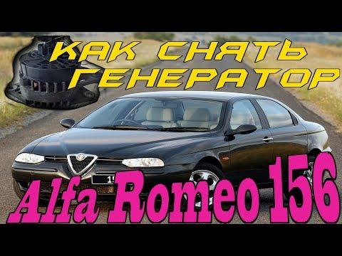 Как снять Генератор.Альфа Рамео 156. 2.0 бензин. Ремонт Alfa Romeo 156