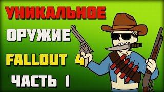 getlinkyoutube.com-УНИКАЛЬНОЕ ОРУЖИЕ В FALLOUT 4 часть № 1