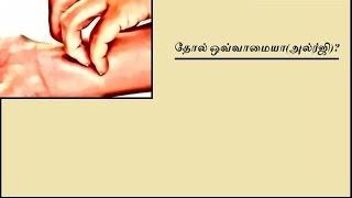 Tamil ayurveda maruthuvam - tholil erpadum arippu, thadippu matrum sivantha nira pirachanai