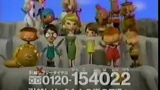getlinkyoutube.com-1995年CM 日通  ひょっこりひょうたん島  日本リーバ