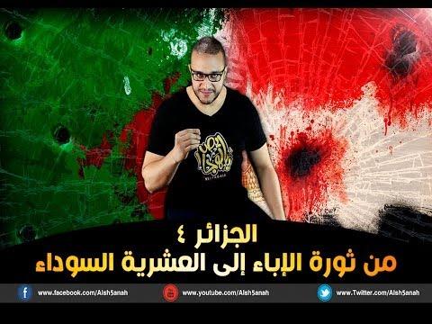 ألش خانة | الجزائر من ثورة الإباء إلى العشرية السوداء (الرابعة و الأخيرة)