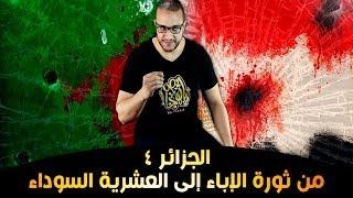 ألش خانة   الجزائر من ثورة الإباء إلى العشرية السوداء (الرابعة و الأخيرة)