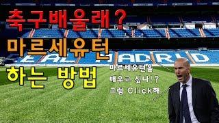 getlinkyoutube.com-축구배울래]마르세유턴 강좌[지단처럼 마르세유턴 하는 법 배우기]