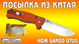 getlinkyoutube.com-ПОСЫЛКА ИЗ КИТАЯ Нож GANZO G720