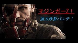 getlinkyoutube.com-【MGS5:TPP】 小ネタ (ロケットパンチ)