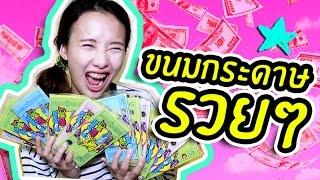 getlinkyoutube.com-ซอฟรีวิว ขนมกระดาษรวยๆ!! 【 Monster Esspapier】