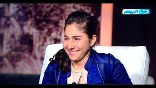 getlinkyoutube.com-ياسمينا العلواني في برنامج دائرة الضوء علي قناة النهار اليوم