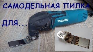 getlinkyoutube.com-Самодельная пилка для мультимастера - homemade saw MultiMaster