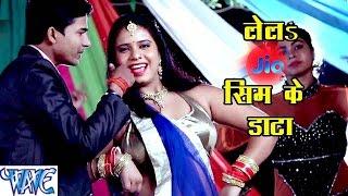 getlinkyoutube.com-लेलs जियो सिम के डाटा - Lela Jio Sim Ke Data - Anand - Rajdhani Hilaweli - Bhojpuri Hot Songs 2016
