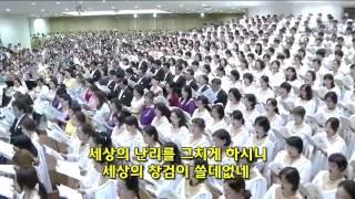 """getlinkyoutube.com-""""피난처있으니"""" : 곡중쏠로 테너강신모"""