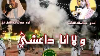 getlinkyoutube.com-ولا  انا  داعشي    البدع لشاعر عبدالملك الفقيه   الرد  لشاعر عبدالواحد الزهراني