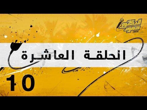 دكتور حمود شوو | الحلقة العاشرة: شباب المستقبل، زواجٌ بعد التعليم